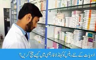 Pharmacy Drug Pricing Change Management in Candela